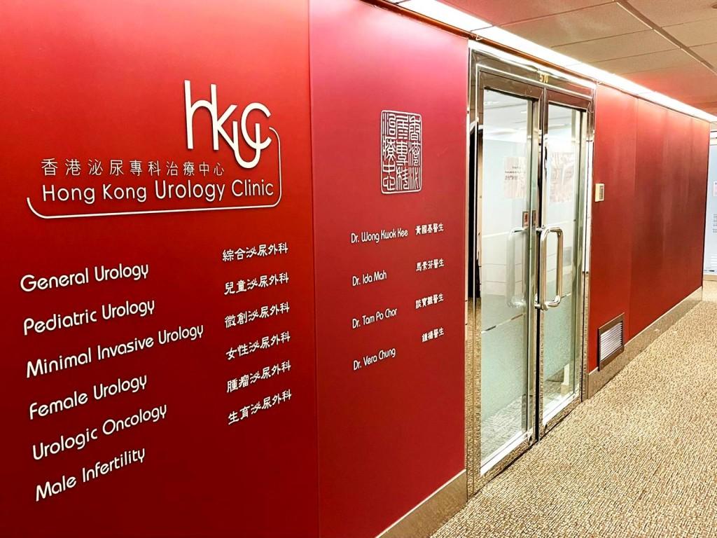 HK Urology Clinic