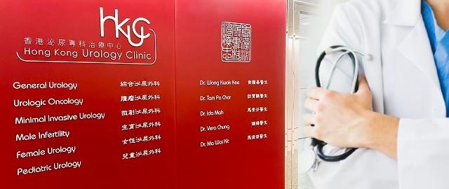 Hong Kong Urology Clinic